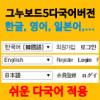 다국어 사이트 제작을 위한 솔루션